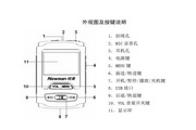 纽曼B03型MP3播放器使用说明书