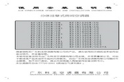 科龙 分体落地式空调器KF(R)35GW/UM型 使用说明书