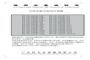 科龙 分体落地式空调器KF(R)26GW/UM1型 使用说明书
