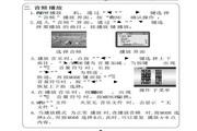 金星JXD688型MP4播放器使用说明书
