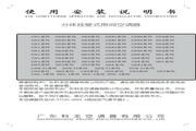 科龙 分体落地式房间空调器35UL-4系列 使用说明书