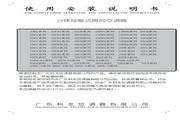 科龙 分体落地式房间空调器32UL-4系列 使用说明书
