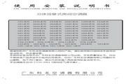 科龙 分体落地式房间空调器26UL-4系列 使用说明书