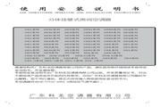 科龙 分体落地式房间空调器23UL-4系列 使用说明书