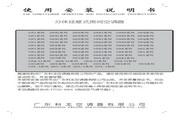 科龙 分体落地式房间空调器35UX系列 使用说明书