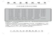 科龙 分体落地式房间空调器32UX系列 使用说明书