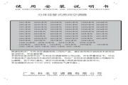 科龙 分体落地式房间空调器26UX系列 使用说明书
