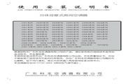 科龙 分体落地式房间空调器23UX系列 使用说明书