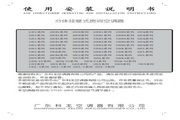 科龙 分体落地式房间空调器32UQ-E4系列 使用说明书