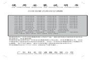 科龙 分体落地式房间空调器26UQ-E4系列 使用说明书