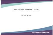 富士康 M61PMV型主板 使用手册