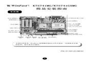 富士康 K7S741GXMGL型主板 说明书