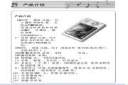 金星JXDCS2008型MP4播放器使用说明书