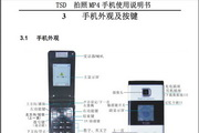 松讯达TS822手机电话说明书