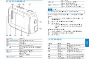 飞利浦SA2SPK08 MP3播放器使用说明书