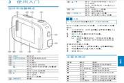 飞利浦SA2SPK02 MP3播放器使用说明书