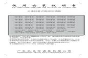 科龙 分体落地式房间空调器23UH6系列 使用说明书