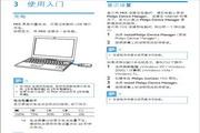 飞利浦SA3MXX02 MP3播放器使用说明书