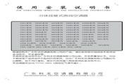 科龙 分体落地式房间空调器35UN系列 使用说明书