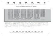 科龙 分体落地式房间空调器26U2系列 使用说明书