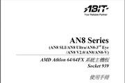 升技AN8SLI主板说明书