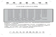 科龙 分体落地式房间空调器60UB系列 使用说明书