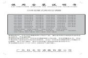 科龙 分体落地式房间空调器26U4系列 使用说明书