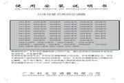 科龙 分体落地式房间空调器70U1系列 使用说明书