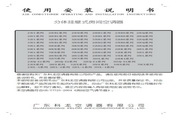 科龙 分体落地式房间空调器35U1系列 使用说明书