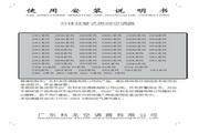 科龙 分体式落地式房间空调器32U1系列 使用说明书