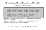 科龙 分体落地式房间空调器26U1系列 使用说明书