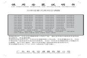 科龙 分体落地式房间空调器23U1系列 使用说明书