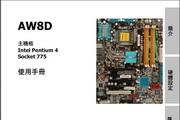 升技AW8D-MAX主板说明书