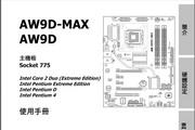 升技AW9D-MAX主板说明书