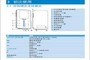 飞利浦SA9345闪存音频视频播放机使用说明书