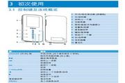飞利浦SA9325闪存音频视频播放机使用说明书