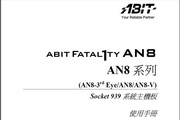 升技Fatal1ty AN8-V主板说明书