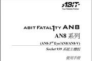 升技Fatal1ty AN8主板说明书