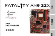 升技Fatal1ty AN9 32X主板说明书