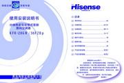 海信 分体挂壁式变频空调器KFR-28GW型 使用说明书