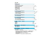 海尔 冰箱BCD-242BBF/B型 说明书