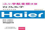 海尔 冰箱BCD-208KBS/A型 说明书