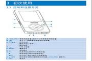 飞利浦SA3446/93便携式视频播放机使用说明书