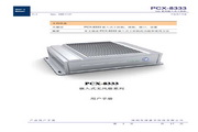 深蓝宇 PCX-8333嵌入式工控机 用户手册
