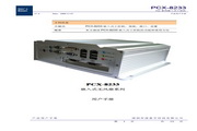 深蓝宇 PCX-8233嵌入式工控机 用户手册<br />