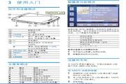 飞利浦SA075104 MP3播放器使用说明书