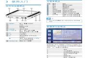 飞利浦SA065104 MP3播放器使用说明书