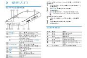 飞利浦SA1VBE04 MP3播放器使用说明书
