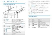 飞利浦SA1VBE02 MP3播放器使用说明书