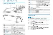 飞利浦SA2CAM08 MP4播放器使用说明书